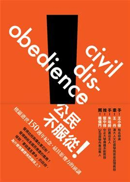 Thoreau Arguments Of Civil Disobedience Philosophy Essay